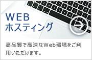 WEBホスティング