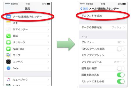 「メール/連絡先/カレンダー」を選択し、「アカウント追加」を選択