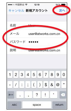 メールアドレスとパスワード入力