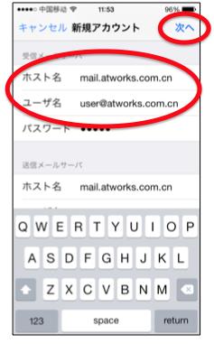 受信メールサーバー欄と送信メールサーバー欄を入力