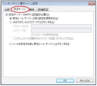「送信サーバー」タブをクリック
