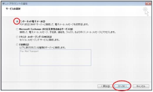 「インターネット電子メール」を選択