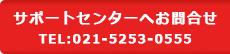 お問合せ・021-5253-0555